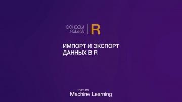 IQBI: Основы языка R // Часть 4 // Импорт и экспорт данных в R - видео