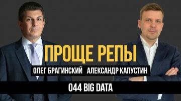 Big Data: Проще репы 044. Александр Капустин и Олег Брагинский
