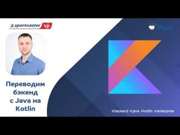 J: Переводим бэкенд с Java на Kotlin _ Techtalk Jpoint_Колесников Александр - видео