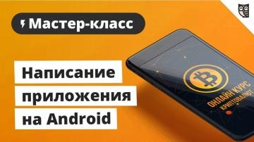 LoftBlog: Мастер-класс «Написание приложения на Android» - видео