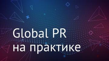 RUSSOFT: Global PR на практике. 28 апреля 2021 года - видео