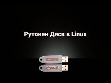 Актив: Работа с Рутокен Диском в Linux
