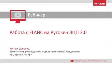 Актив: Работа с ЕГАИС на Рутокен ЭЦП 2 0