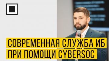 Код ИБ: Как построить современную службу ИБ с помощью CyberSOC - видео Полосатый ИНФОБЕЗ
