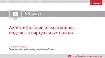 Актив: Вебинар «Аутентификация и подпись в виртуальных средах»