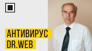 Экспо-Линк: Как поможет антивирус Dr.Web, когда антивирус не справляется