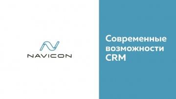NaviCon: Современные возможности CRM от команды №1