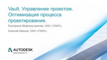 Autodesk CIS: Vault. Управление проектом. Оптимизация процесса проектирования
