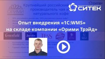 """СИТЕК WMS: опыт внедрения 1С:WMS на складе компании """"Орими Трэйд"""" в Санкт-Петербурге"""