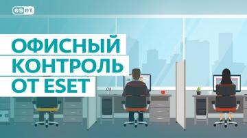 ESET Russia: Офисный контроль и DLP Safetica