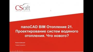 BIM: Вебинар «nanoCAD BIM Отопление 21. Проектирование систем водяного отопления. Что нового?» 21.09