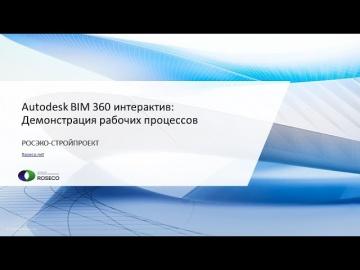 Autodesk CIS: BIM 360 интерактив от компании РОСЭКО-СТРОЙПРОЕКТ