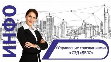 «Управление совещаниями» СЭД «ДЕЛО» - видео
