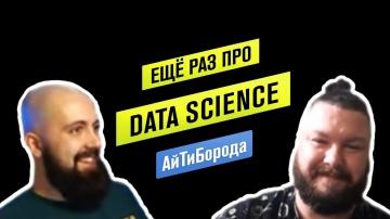 АйТиБорода: Ещё раз о Data Science / Алгоритмы VS Машинное обучение / Онлайн-интервью со Славой Архи