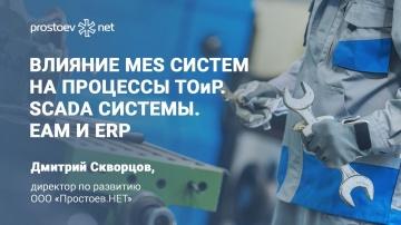 Простоев.НЕТ: Влияние MES систем на процессы ТОиР. SCADA. Интеграция умных стоек с ЧПУ с EAM и ERP.