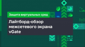 Код Безопасности: Лайтборд-обзор межсетевого экрана в vGate