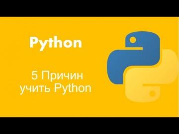 Python для начинающих: Введение: Скачивание и установка Python - видео