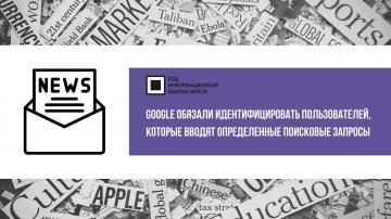 Код ИБ: Google обязали идентифицировать пользователей, которые вводят определенные поисковые запросы