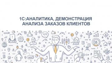 Разработка 1С: 1С:Аналитика, демонстрация анализа заказов клиентов - видео