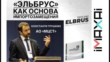 "Elbrus Tech Day: критерии ""российскости"" ""Эльбруса"". Константин Трушкин, АО ""МЦСТ"" - видео"