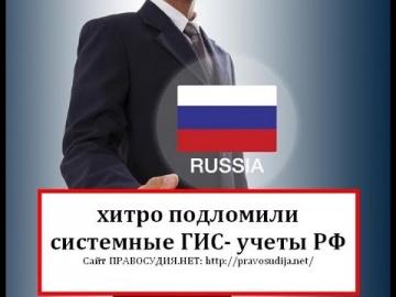 ГИС: Взломали системные ГИС учёты РФ (slomali-gis-uchety-i-zagremeli-pod-fanfary) - видео