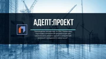 """ГК Адепт - IT решения для строителей: прохождение экспертизы по СБЦ """"Нормативы подготовки для капит"""