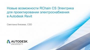 Autodesk CIS: Новые возможности RChain CS Электрика для проектировании электроснабжения в Autodesk R