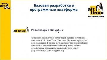 Softline: Преимущества перевода ИТ-инфраструктуры образовательных учреждений на российские ОС семейс