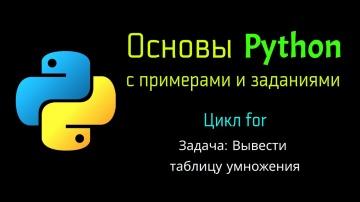 Python: 41 Задача: Вывести таблицу умножения в Python - видео