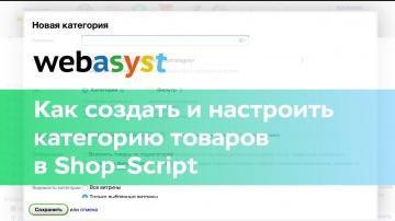 Webasyst: Как создать и настроить категорию товаров в Shop-Script - видео
