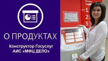 ЭОС: Конструктор Госуслуг АИС «МФЦ ДЕЛО»