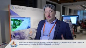 Отзыв Autodesk о партнерстве с ГК «НЕОЛАНТ»
