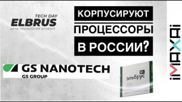 Elbrus Tech Day: Корпусируют процессоры в России? #gsnanotech