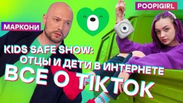 Kaspersky Russia: Kids Safe Show: Отцы и дети в интернете   О TikTok c Владимиром Маркони и Poopigir