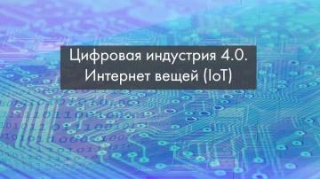 Разработка iot: интернет вещей IoT - видео