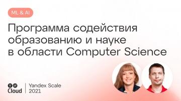 Yandex.Cloud: Программа содействия образованию и науке в области Computer Science - видео
