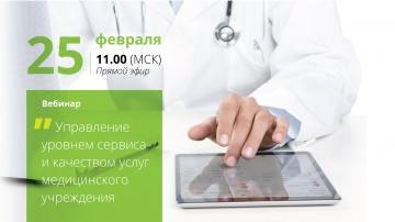 Управление уровнем сервиса и качеством услуг медицинского учреждения / Вебинар