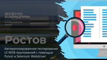 DevOps: Автоматизированное Тестирование UI WEB - видео