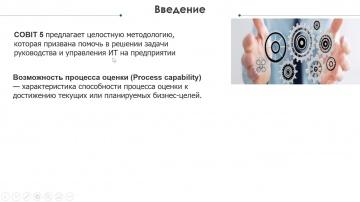 itSMFru: COBIT - аудит процессов управления ИТ - видео