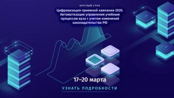 Цифровизация: Секция СПО. Круглый стол «Цифровизация приемной кампании 2020» - видео