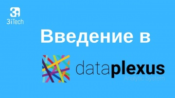 3iTech: Коротко о информационно-аналитической платформе 3i Data Plexus - видео