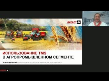 AXELOT: Использование TMS в агропромышленном сегменте