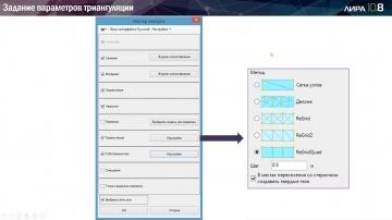 BIM в расчётах: Динамическое проектирование при использовании ПК ЛИРА 10.8 и Revit.