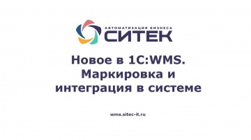 СИТЕК WMS: Вебинар на тему «Новое в 1С:WMS. Маркировка и интеграция в системе» - видео