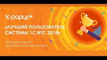 1С-Рарус: Региональный тур конкурса Лучший пользователь 1С:ИТС 2018