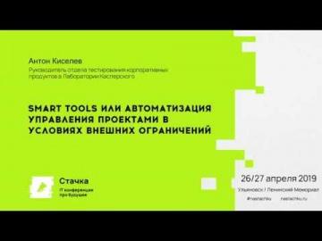 Smart tools или автоматизация управления проектами в условиях внешних ограничений / Антон Киселев
