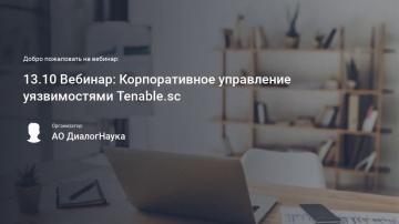 ДиалогНаука: Решение для корпоративного управления уязвимостями Tenable.sc