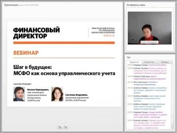 Вебинар Э.ОН Россия