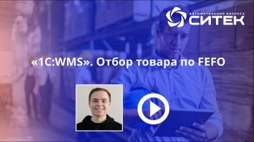 СИТЕК WMS: 1С:WMS. Отбор товара по FEFO - видео