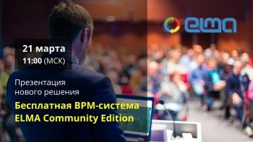 Презентация бесплатной BPM-системы ELMA Community Edition
